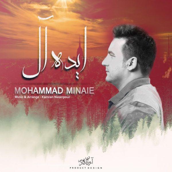 Mohammad Minaie - Khodaye Man