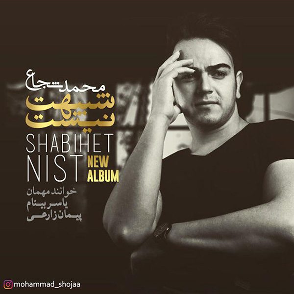 Mohammad Shojaa - Man Bi To Tanha Nistam (Ft. Yaser Binam & Left Right Band)
