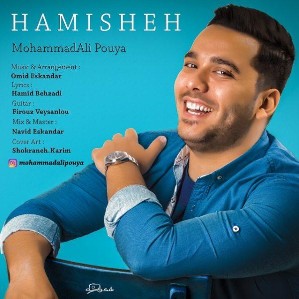 MohammadAli Pouya - Hamisheh