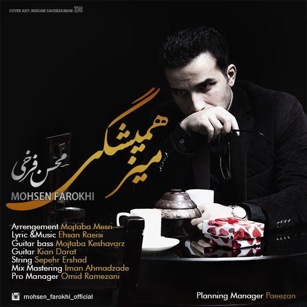 Mohsen Farokhi - Mize Hamishigi