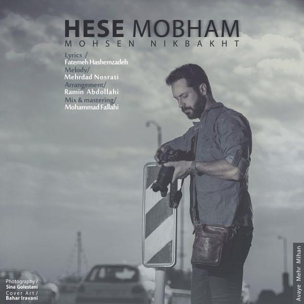 Mohsen Nikbakht - Hese Mobham