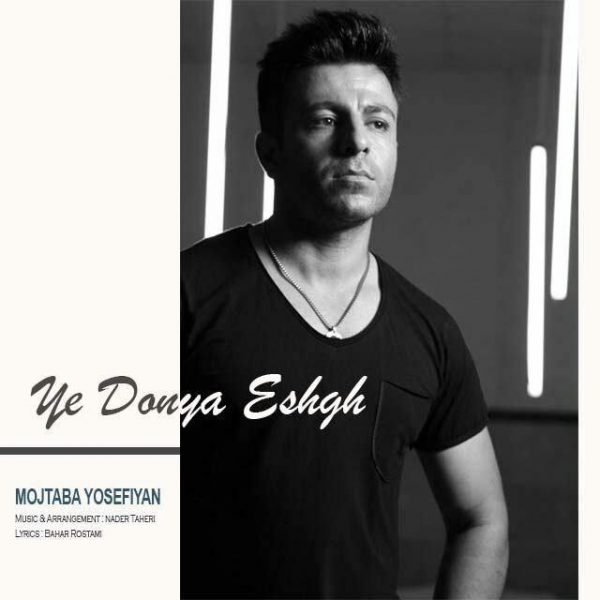Mojtaba Yousefiyan - Ye Donya Eshgh