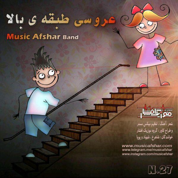 Music Afshar - Aroosi Tabaghe Bala