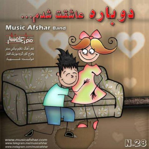 Music Afshar - Dobare Asheghet Shodam