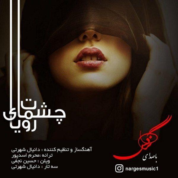 Narges - Royaye Cheshmat