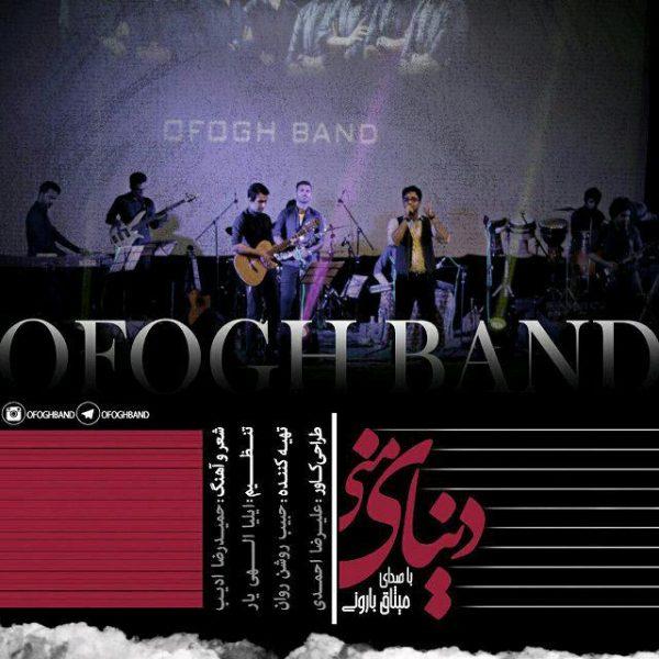 Ofogh Band (Misagh Baroni) - Donyaye Mani