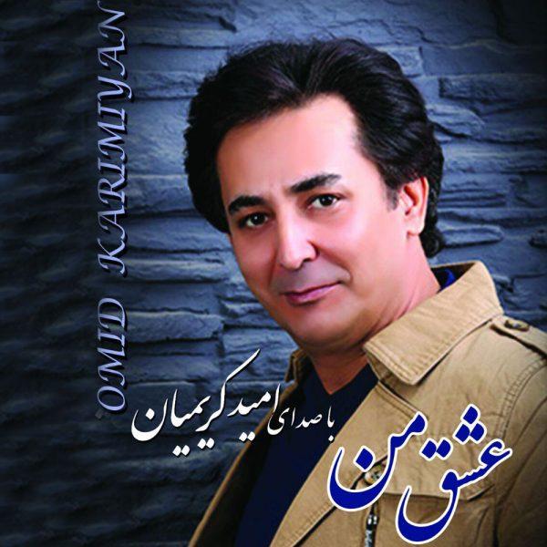 Omid Karimiyan - Eshghe Man