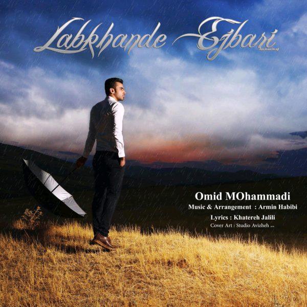 Omid Mohammadi - Labkhandeh Ejbari