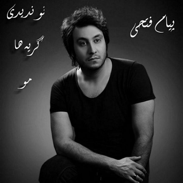 Payam Fathi - To Nadidi Geryehamo
