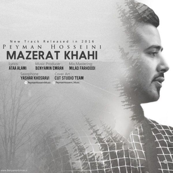 Peyman Hosseini - Mazerat Khahi