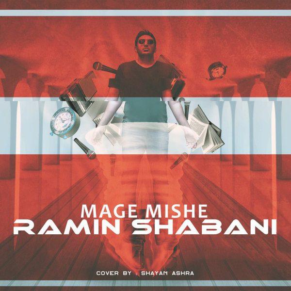 Ramin Shabani - Mage Mishe
