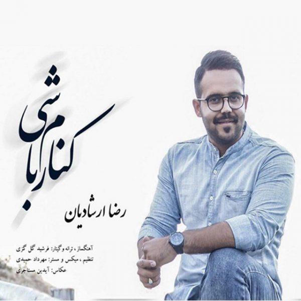 Reza Ershadian - Kenaram Bashi