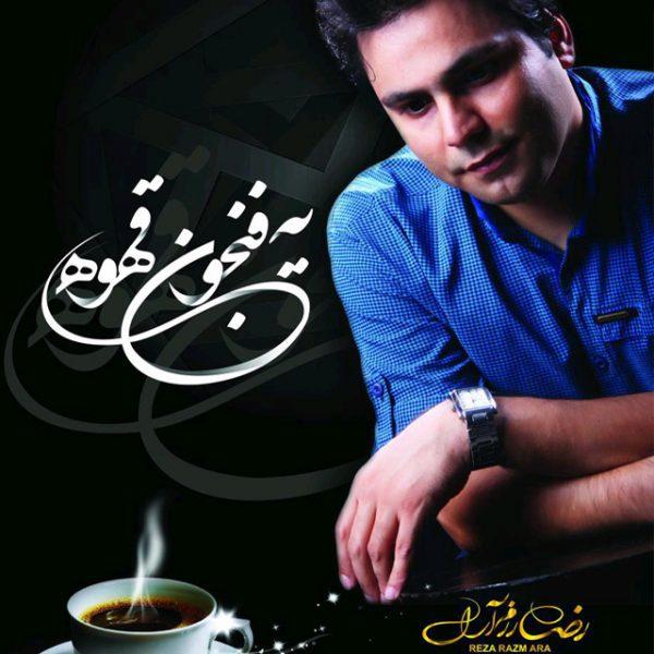 Reza Razmara - Nafashaye Ejbari
