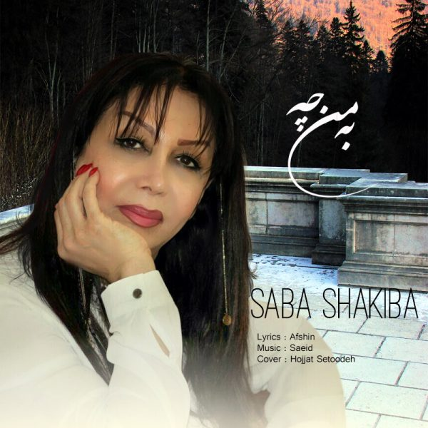 Saba Shakiba - Be Man Che