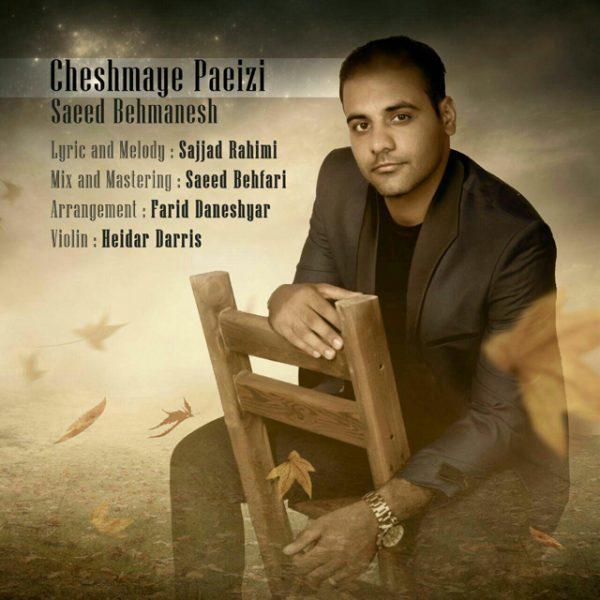 Saeed Behmanesh - Cheshmaye Paeizi