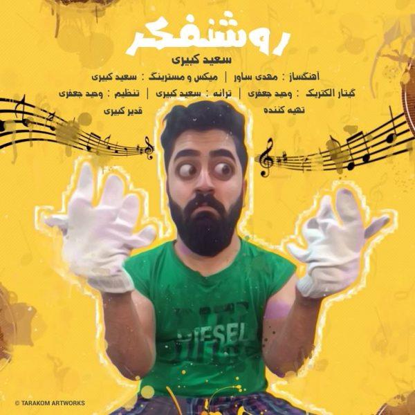 Saeed Kabiri - RoshanFekr