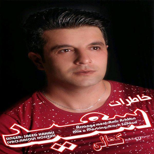 Saeed Kahali - Khaterat