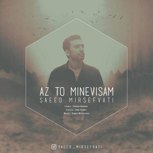 Saeed Mirsefvati - Az To Minevisam