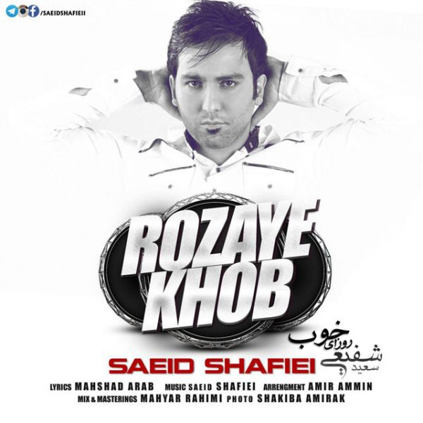Saeid Shafiei - Rozaye Khob