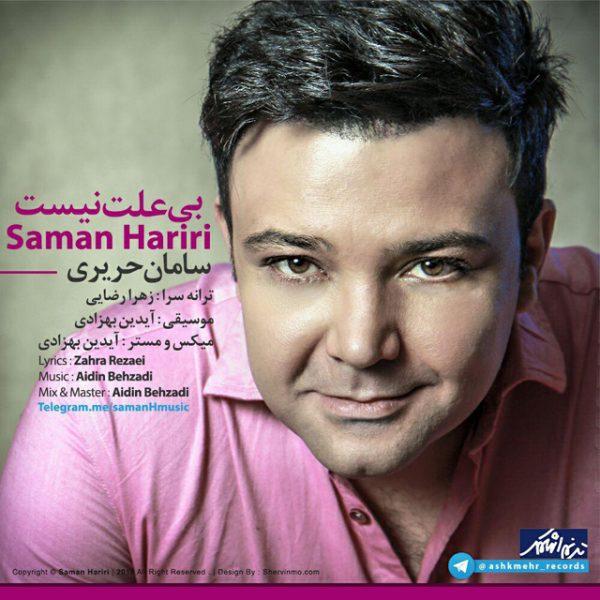 Saman Hariri - Bi Ellat Nist