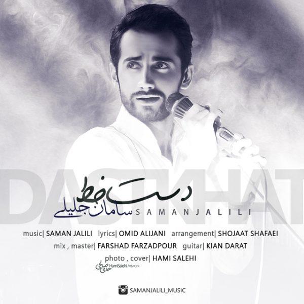Saman Jalili - Dast Khat