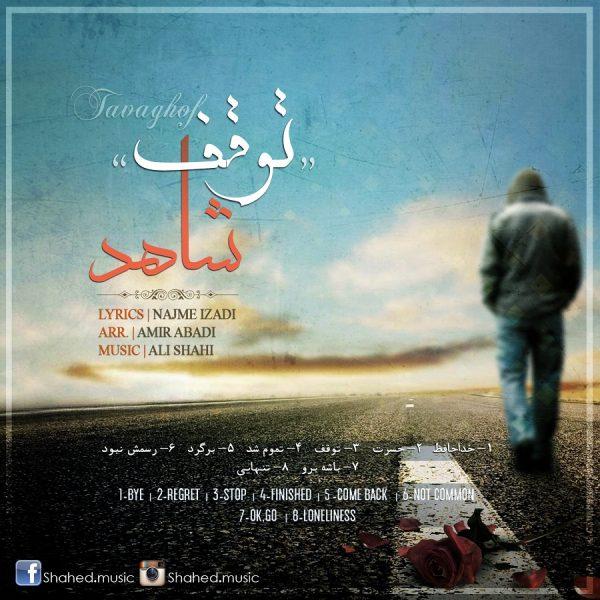 Shahed - Tamoum Shod