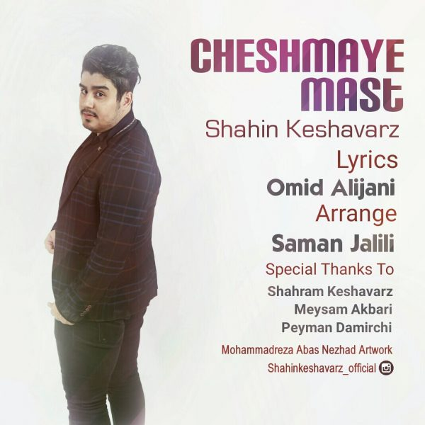 Shahin Keshavarz - Cheshmaye Mast