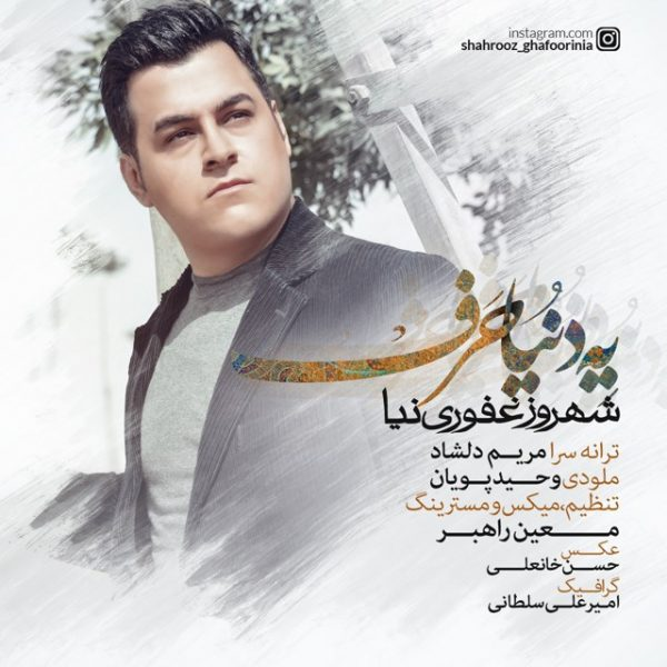 Shahrooz Ghafoori Nia - Ye Donya Harf