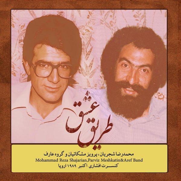 Shajarian - Taknavazi Santoor (Tarighe Eshgh Album)
