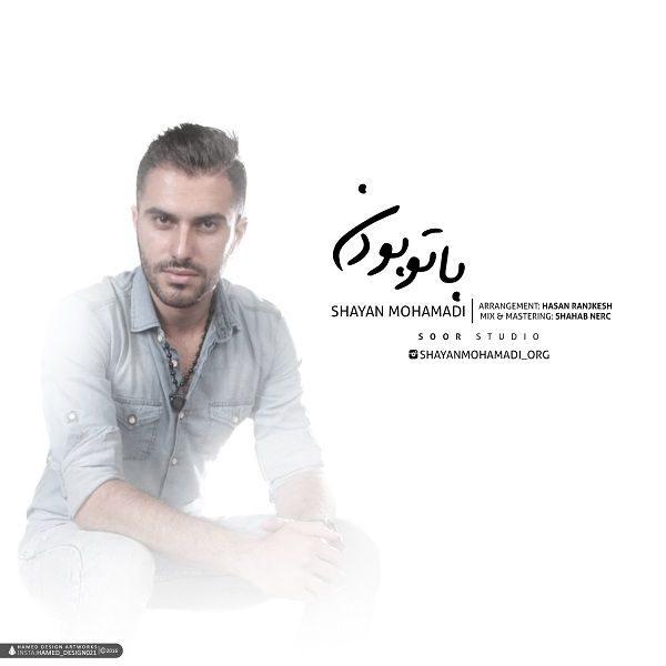 Shayan Mohammadi - Ba To Boodan