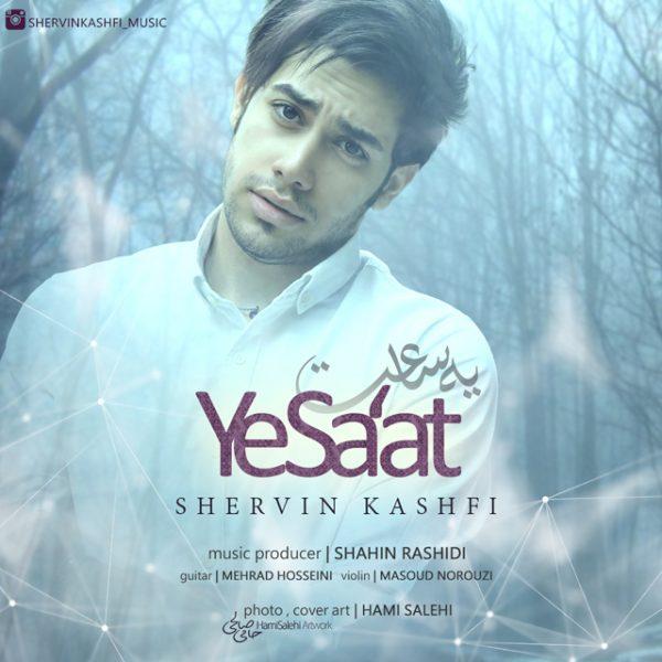 Shervin Kashfi - Ye Saat