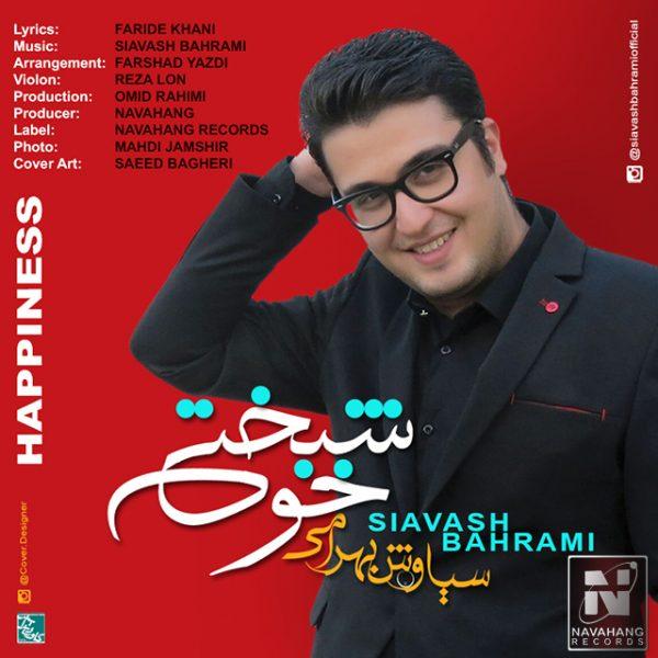 Siavash Bahrami - Khoshbakhti