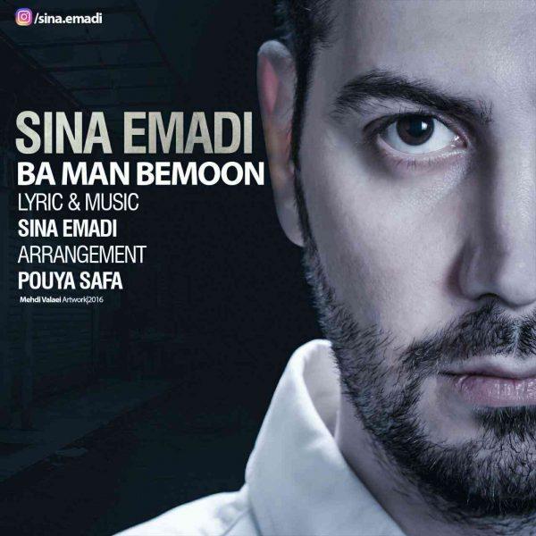 Sina Emadi - Ba Man Bemoon