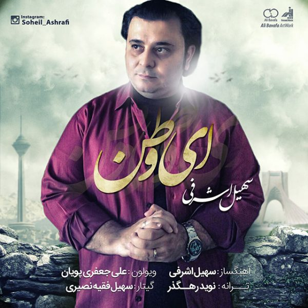 Soheil Ashrafi - Ey Vatan