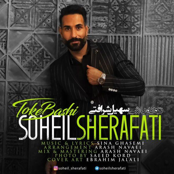 Soheil Sherafari - To Ke Bashi