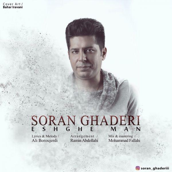 Soran - Eshghe Man