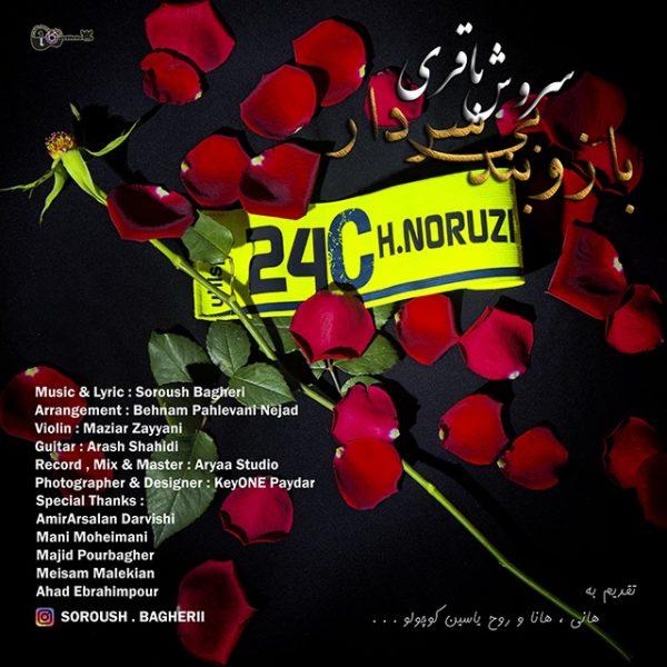 Soroush Bagheri - Bazo Band Bi Sardar