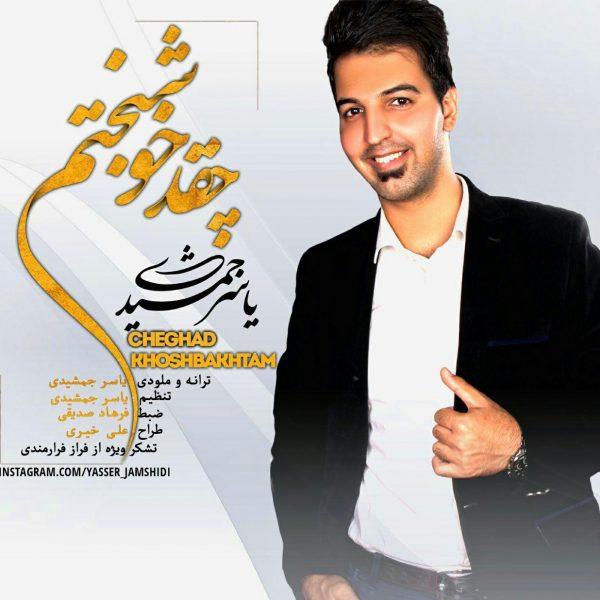 Yaaser Jamshidi - Cheghad Khoshbakhtam