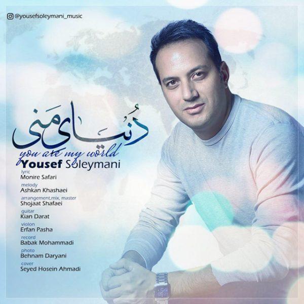 Yousef Soleymani - Donyaye Mani