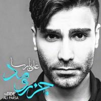 Ali-Parsa-Ehsase-Hassas