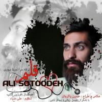 Ali-Sotoodeh-Ghalbam