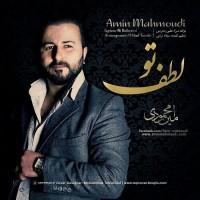 Amin-Mahmoudi-Lotfe-To
