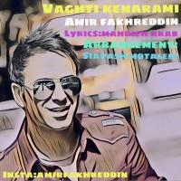 Amir-Fakhreddin-Vaghti-Kenarami