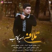 Amir-Kateb-Talafi