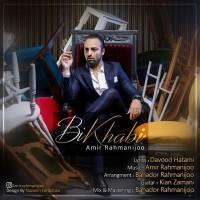 Amir-Rahmanijoo-Bi-Khabi