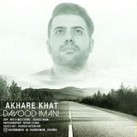 Davood-Imani-Akhare-Khat