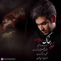 Ehsan-Memarian-Ghatreh-Bar-Khak