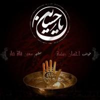 Ehsan-Rostami-Ya-Hossein