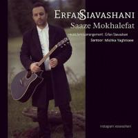 Erfan-Siavashani-Saaze-Mokhalefat