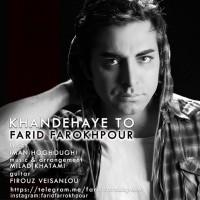 Farid-Farokhpour-Khandehaye-To